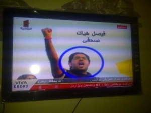 Faisal Hayyat, targeted by Bahrain television for his participation in a Freedom for Journalists rally, 2011